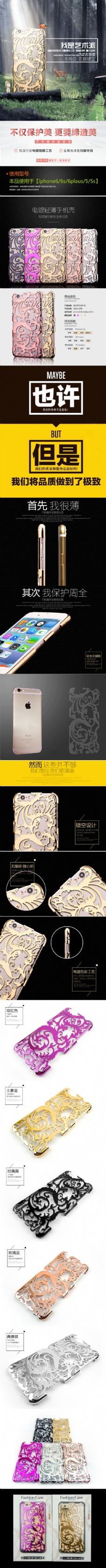 手机壳详情页苹果 iPhone6详情页