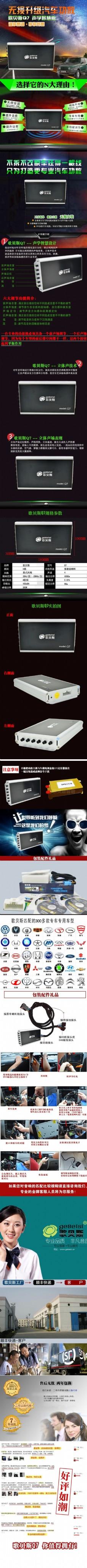 原创淘宝天猫汽车功放广告详情页广告图
