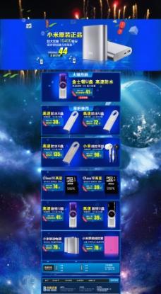 淘宝电子产品促销活动海报