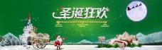 圣诞狂欢家具海报