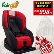 汽车儿童安全座椅直通车