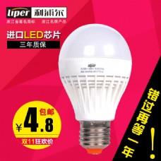 LED灯泡-灯主图