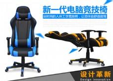 电脑椅,竞技椅,赛车椅