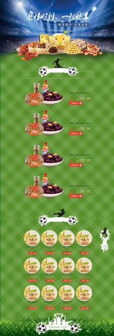 足球专题页面