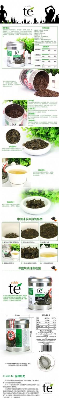 茶葉詳情頁