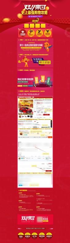 双11购物攻略源文件模板