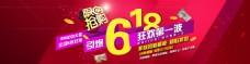 淘宝618节日活动模板海报