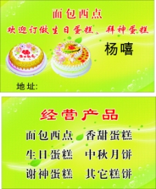 生日蛋糕 各种蛋糕名片模板