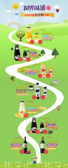 淘宝共享味来原榨果汁首页设计