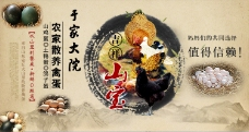 淘宝农产品蛋类海报