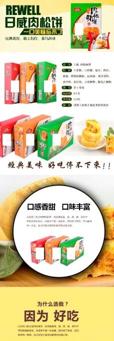 零食模板食品详情页淘宝设计模板进口食品