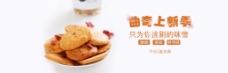 曲奇饼干淘宝首页海报
