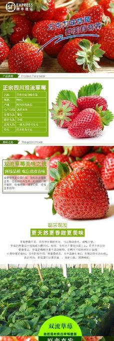 草莓淘宝详情页