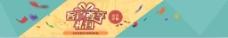 网页客户专享banner