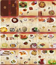 粤菜菜谱模板