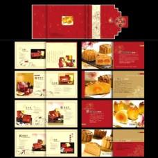 中秋月饼宣传册设计模板