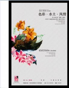 文化景观宣传画册