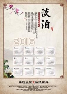 淡泊展板  2016年日历