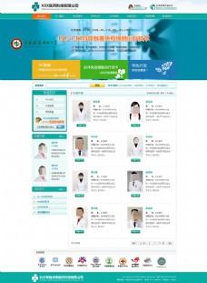 医疗企业网页