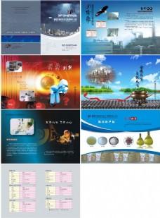 化工企业宣传册设计
