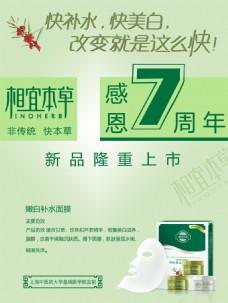 相宜本草7周年海报