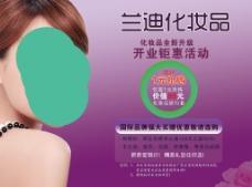 兰迪化妆品开业钜惠psd