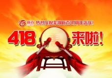 打鼓 鼓 红 节日
