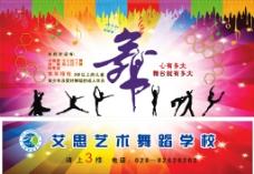 舞蹈学校海报