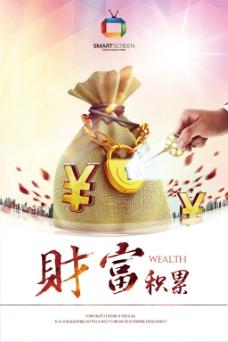 金融文化宣传海报