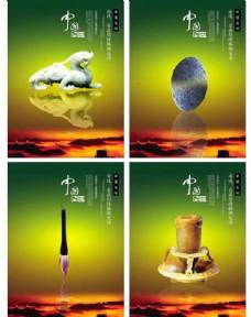 中国印象地产海报