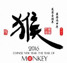 2016猴年简洁大气海报
