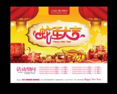 2013新年促销海报设计PSD素材