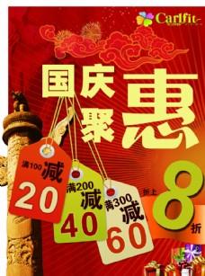 国庆宣传单海报图片