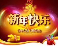 2013年新年快樂海報背景PSD素材