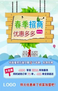 春季招商海报