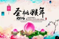 圣桃猴年新年海报设计psd素材下载