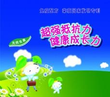 奶粉宣传页面