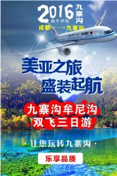 2016旅游广告图CDR高清原创设计