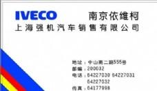 汽车运输类 名片模板 CDR_4936