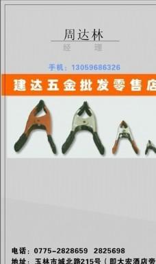 名片模板 地产物业 平面设计_0933