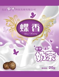 蝶香香芋奶茶包装袋