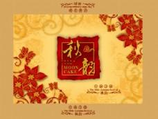 秋韵月饼盒包装