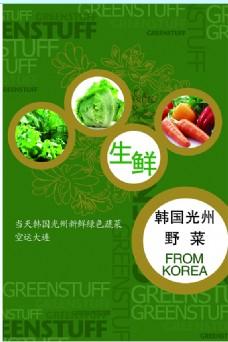 绿色蔬菜广告