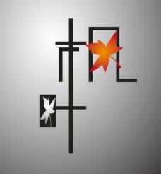 枫叶字体设计