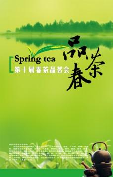 品春茶海报