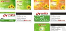 超市提货卡和会员卡图片