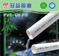 PVC-U给水管图片