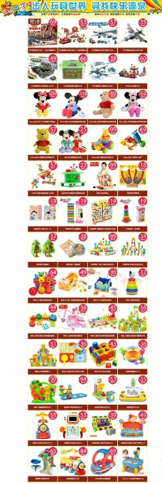 玩具活動詳情頁圖片