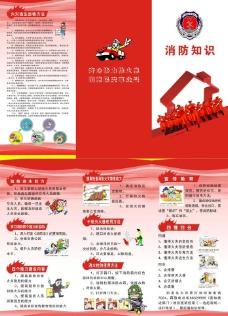 消防安全宣传折页
