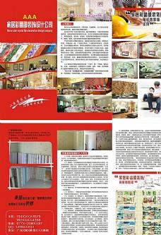 装饰设计公司三折页图片